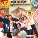 薫藤園の暮らしから1 – 防災の日・夏祭り他  2018 夏